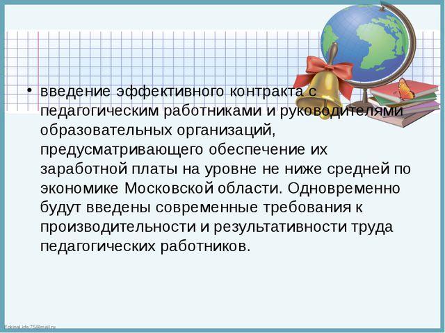 введение эффективного контракта с педагогическим работниками и руководителям...