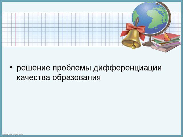 решение проблемы дифференциации качества образования FokinaLida.75@mail.ru