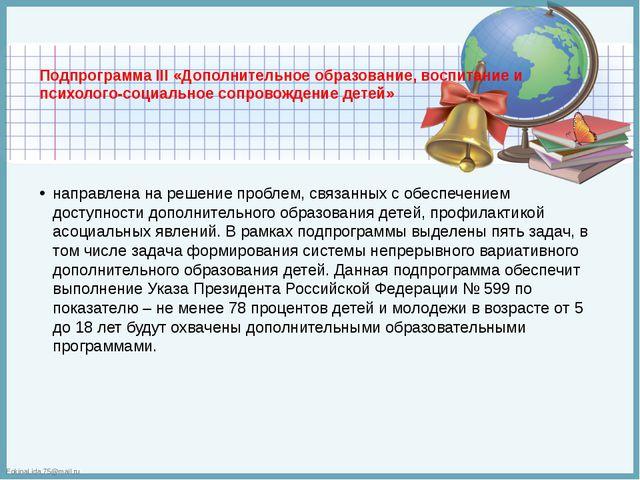 Подпрограмма III «Дополнительное образование, воспитание и психолого-социальн...