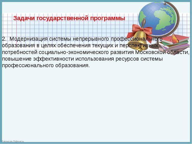 Задачи государственной программы  2. Модернизация системы непрерывного проф...