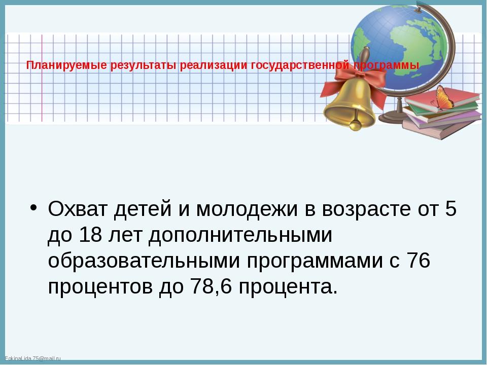 Планируемые результаты реализации государственной программы  Охват детей и м...
