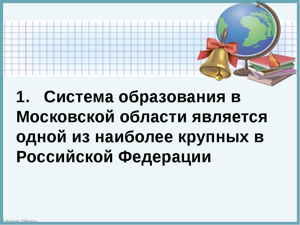 1. Система образования в Московской области является одной из наиболее крупн...