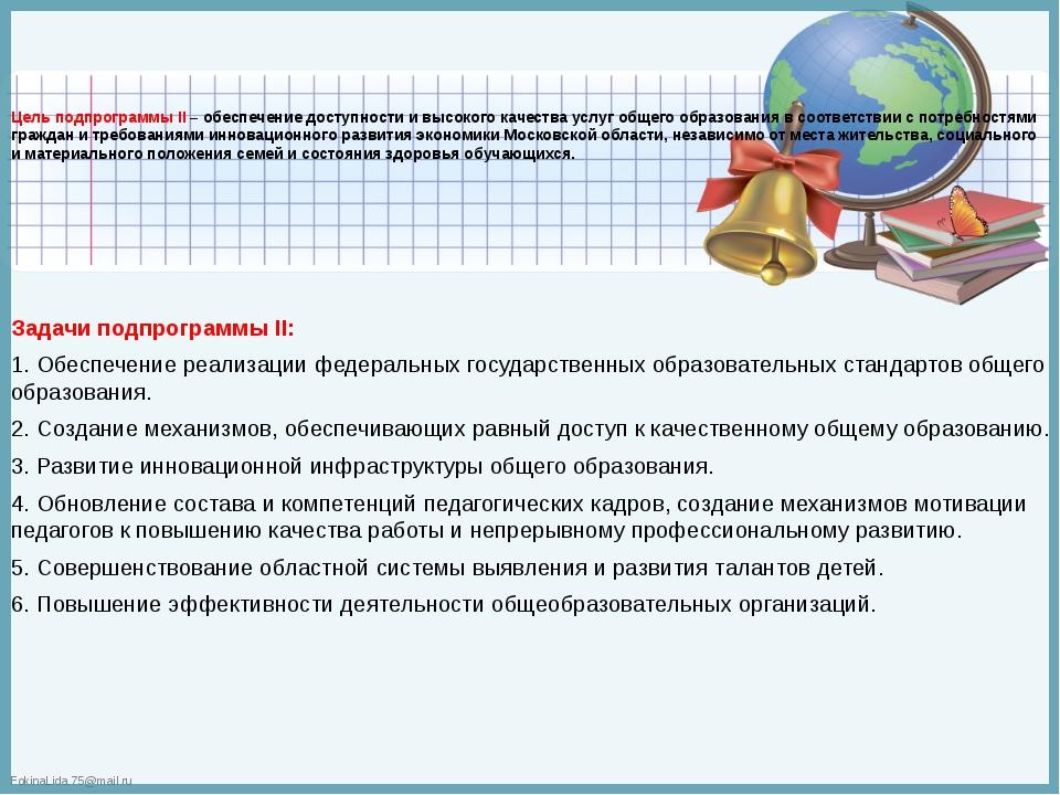 Цель подпрограммы II – обеспечение доступности и высокого качества услуг обще...