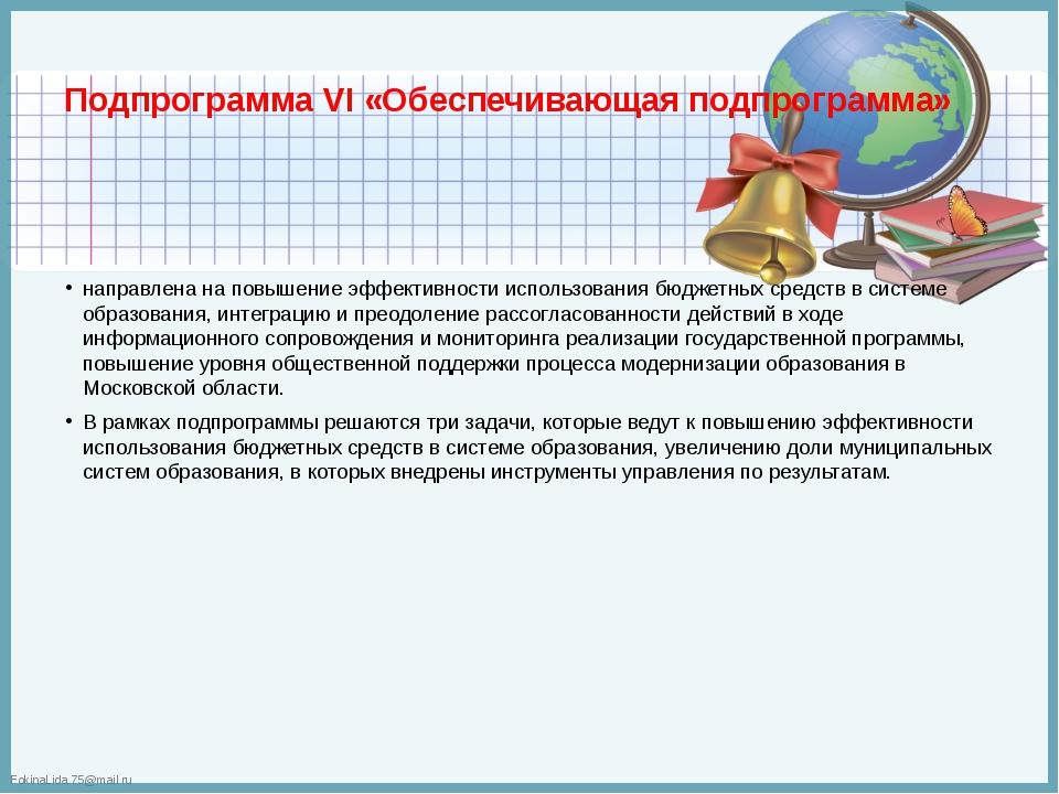 Подпрограмма VI «Обеспечивающая подпрограмма» направлена на повышение эффекти...