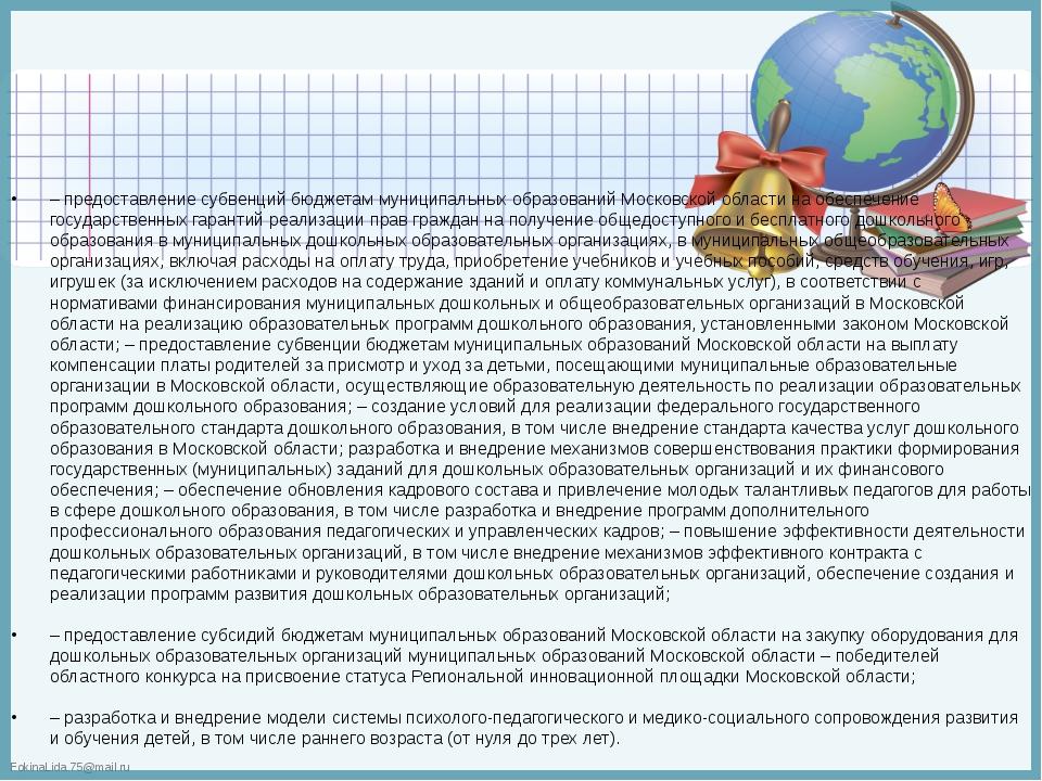 – предоставление субвенций бюджетам муниципальных образований Московской обл...