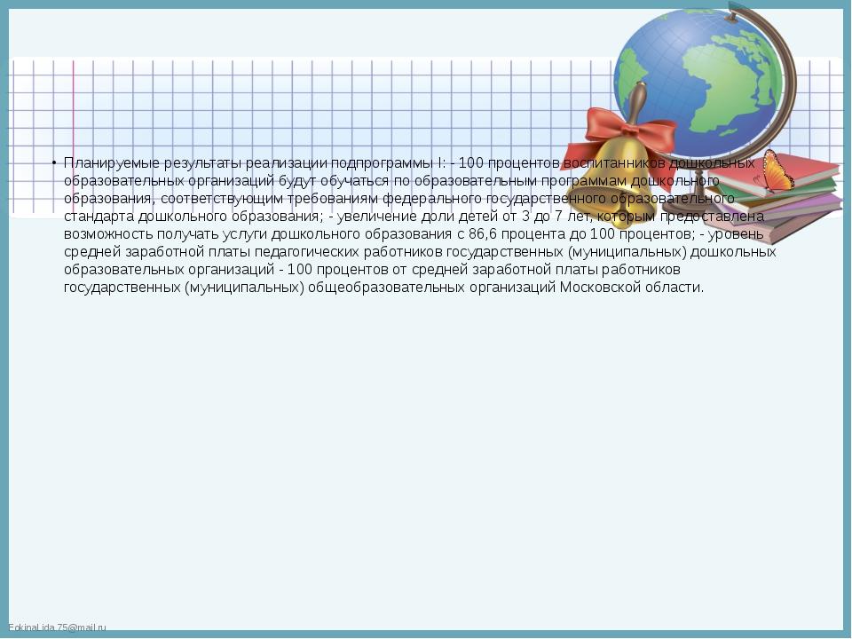 Планируемые результаты реализации подпрограммы I: - 100 процентов воспитанни...