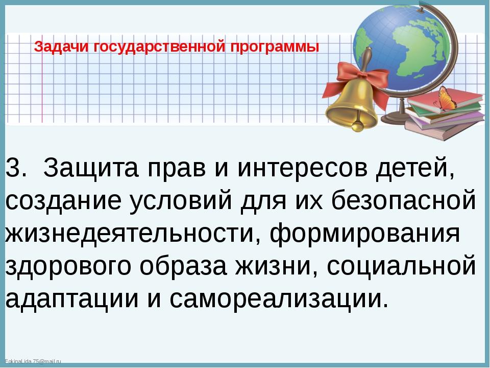 Задачи государственной программы  3. Защита прав и интересов детей, создани...