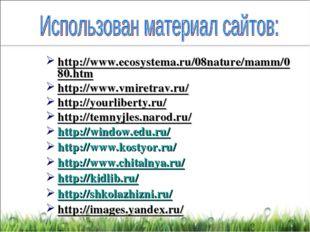 http://www.ecosystema.ru/08nature/mamm/080.htm http://www.vmiretrav.ru/ http: