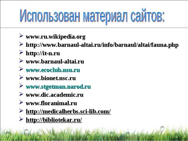 www.ru.wikipedia.org http://www.barnaul-altai.ru/info/barnaul/altai/fauna.php...