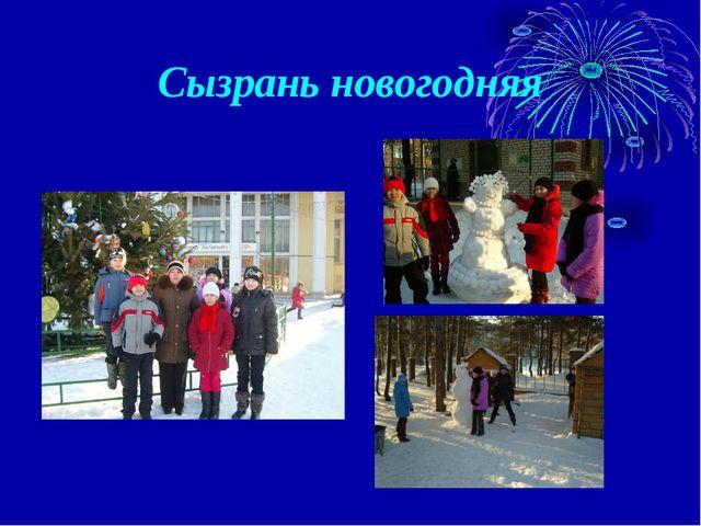 Сызрань новогодняя