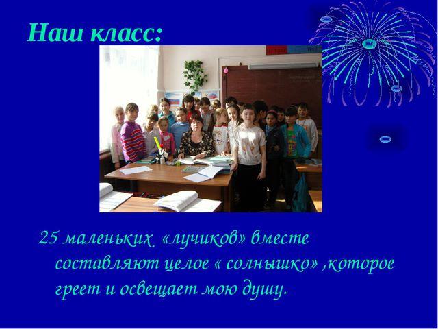 Наш класс: 25 маленьких «лучиков» вместе составляют целое « солнышко» ,которо...