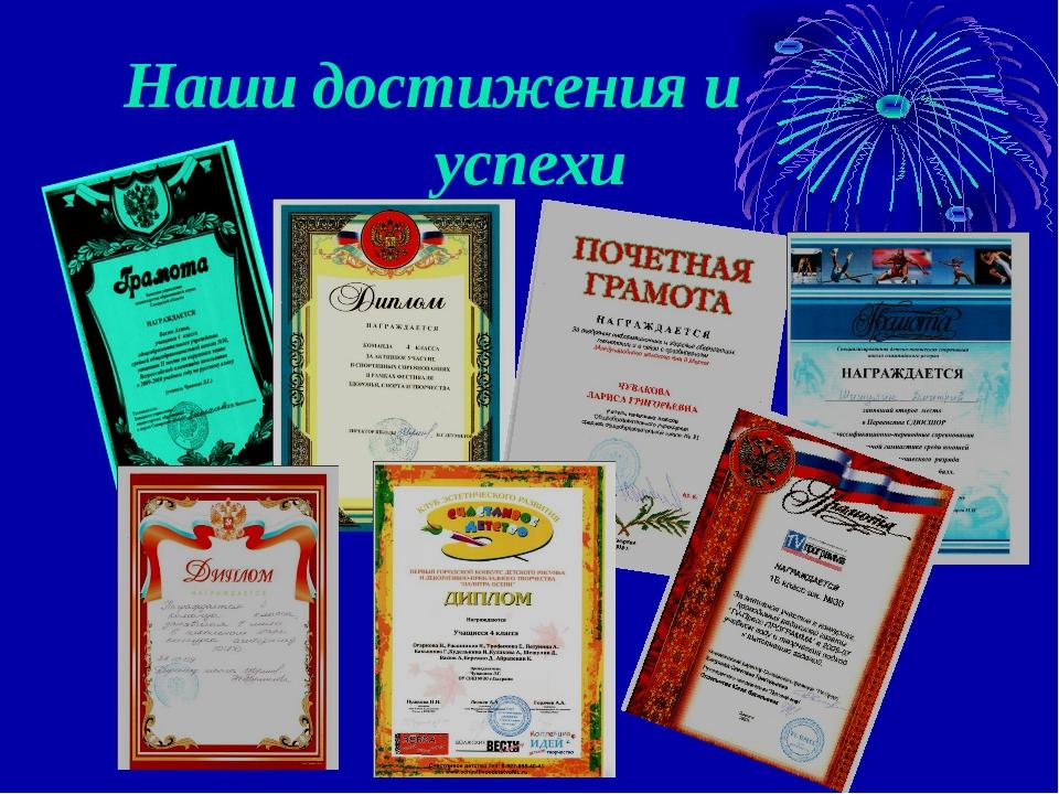 Наши достижения и успехи