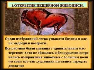 Среди изображений легко узнаются бизоны и оле-ни,медведи и носороги. Все рису