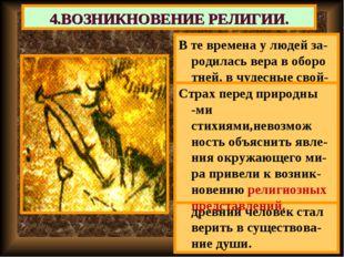 В те времена у людей за-родилась вера в оборо тней, в чудесные свой-ства отде