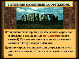 От первобытных времен до нас дошли огромные сооружения называемые мегалитами(
