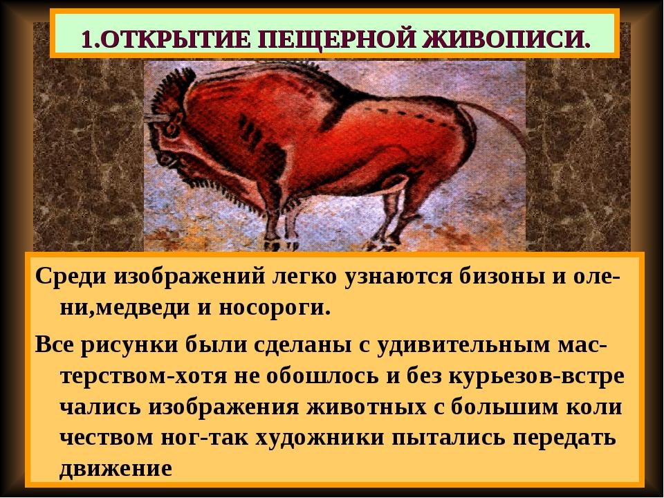 Среди изображений легко узнаются бизоны и оле-ни,медведи и носороги. Все рису...