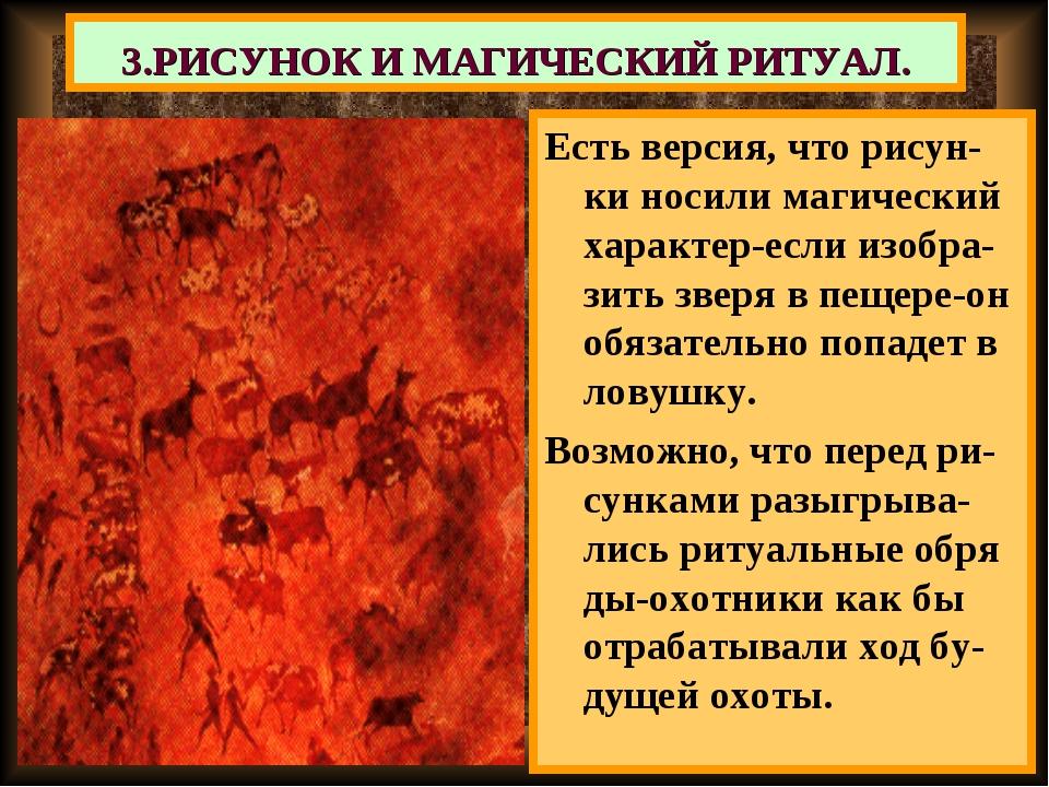 Есть версия, что рисун-ки носили магический характер-если изобра-зить зверя в...