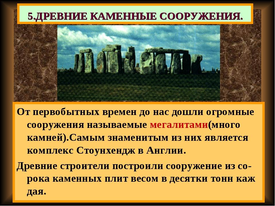 От первобытных времен до нас дошли огромные сооружения называемые мегалитами(...