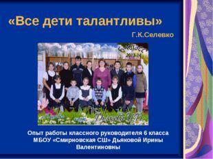 Опыт работы классного руководителя 6 класса МБОУ «Смирновская СШ» Дьяковой И