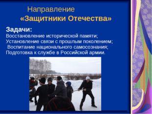 Направление «Защитники Отечества» Задачи: Восстановление исторической памяти;