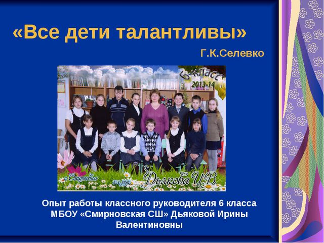 Опыт работы классного руководителя 6 класса МБОУ «Смирновская СШ» Дьяковой И...