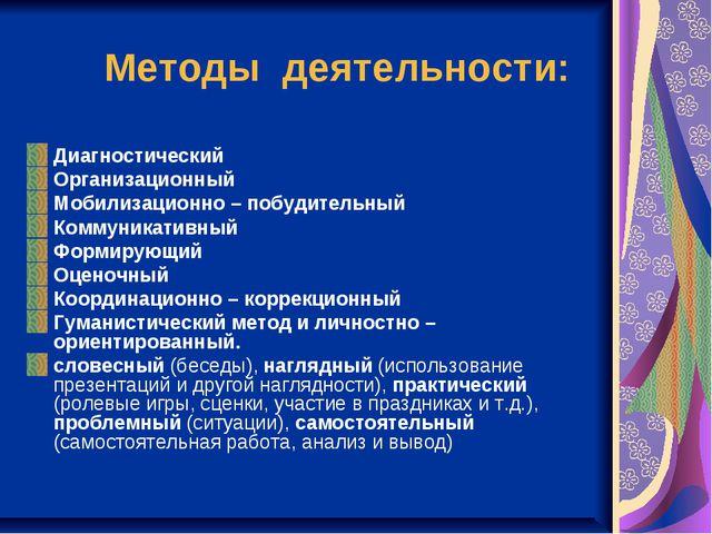 Методы деятельности: Диагностический Организационный Мобилизационно – побуди...