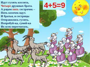 Идут гулять козлята, Четыре дружных брата. А рядом пять сестричек – Пять козо