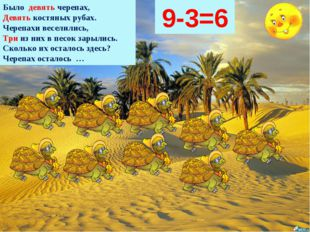 Было девять черепах, Девять костяных рубах. Черепахи веселились, Три из них в