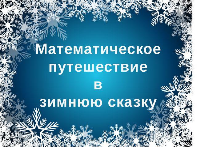 Математическое путешествие в зимнюю сказку