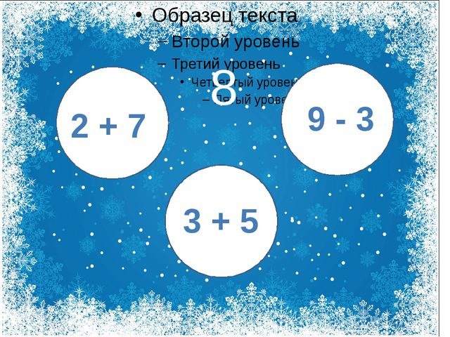 8 2 + 7 3 + 5 9 - 3