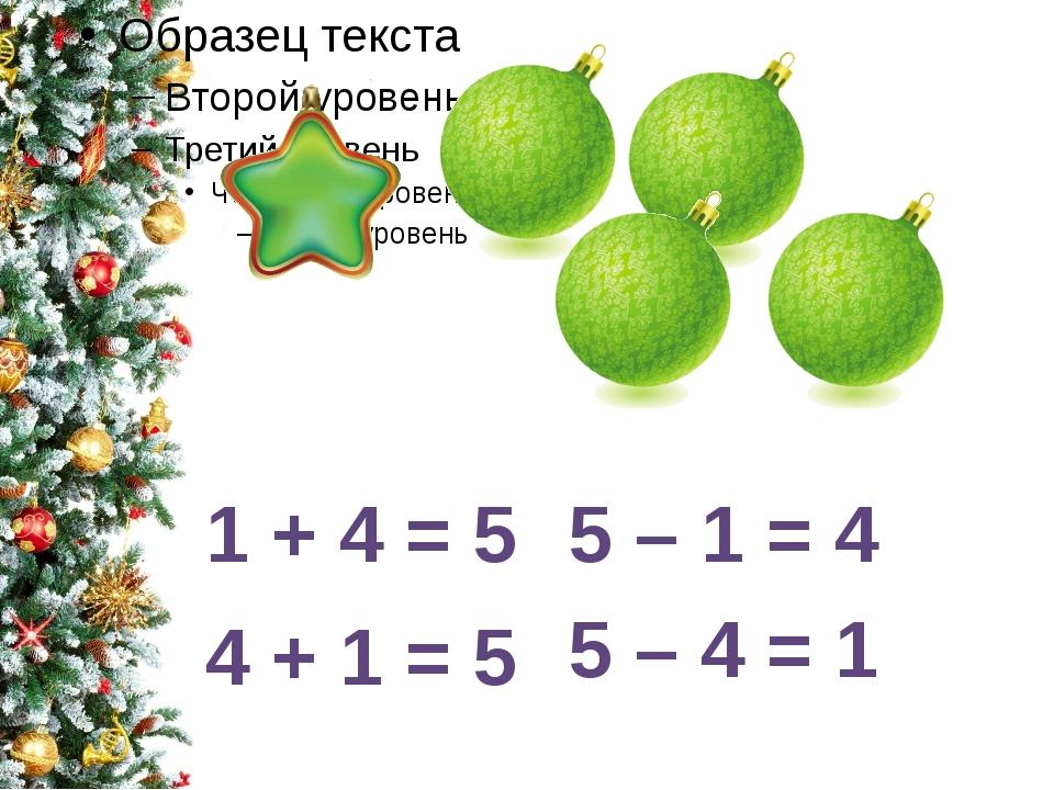 1 + 4 = 5 4 + 1 = 5 5 – 1 = 4 5 – 4 = 1