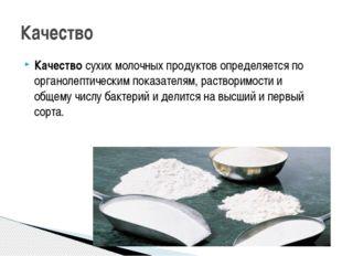 Качествосухих молочных продуктов определяется по органолептическим показател