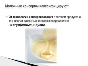 От технологии консервированияв готовом продукте и технологии, молочные консе