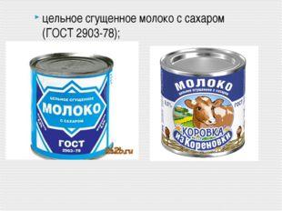 Сгущенные консервы с сахаром выпускают в следующем ассортименте: цельное сг