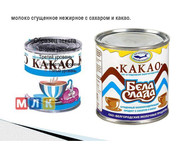 молоко сгущенное нежирное с сахаром и какао.