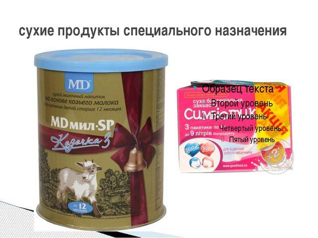 сухие продукты специального назначения