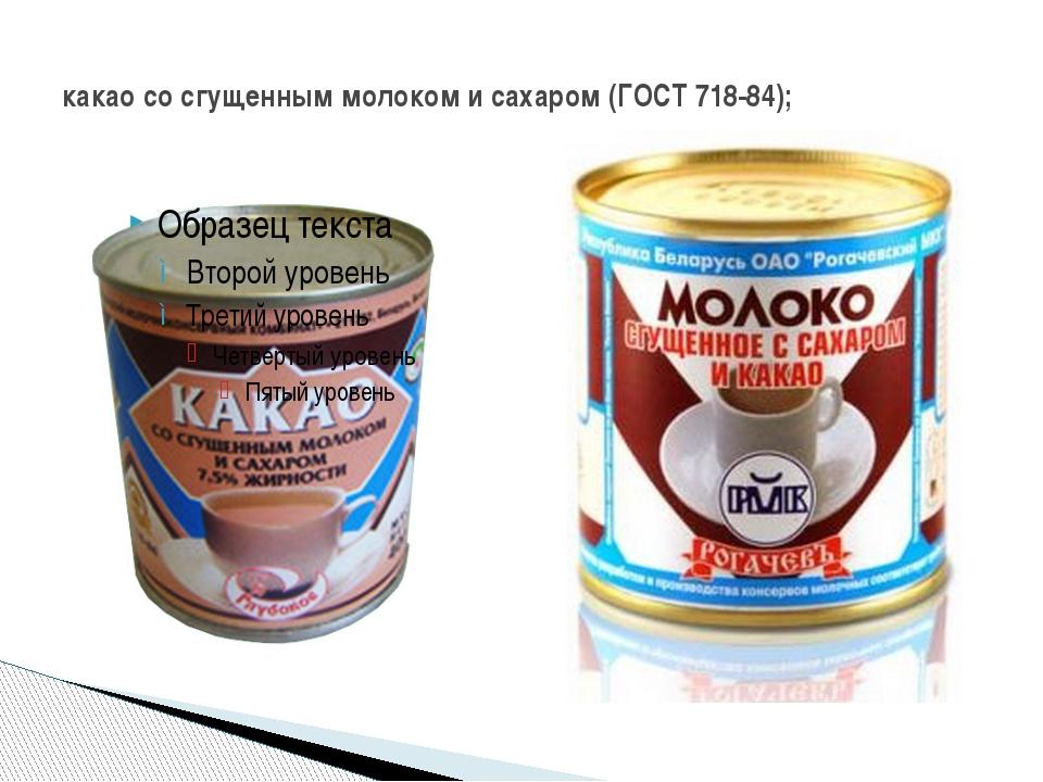 какао со сгущенным молоком и сахаром (ГОСТ 718-84);