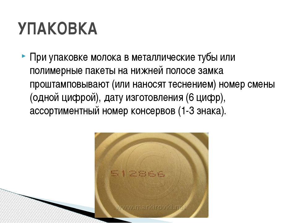 При упаковке молока в металлические тубы или полимерные пакеты на нижней поло...