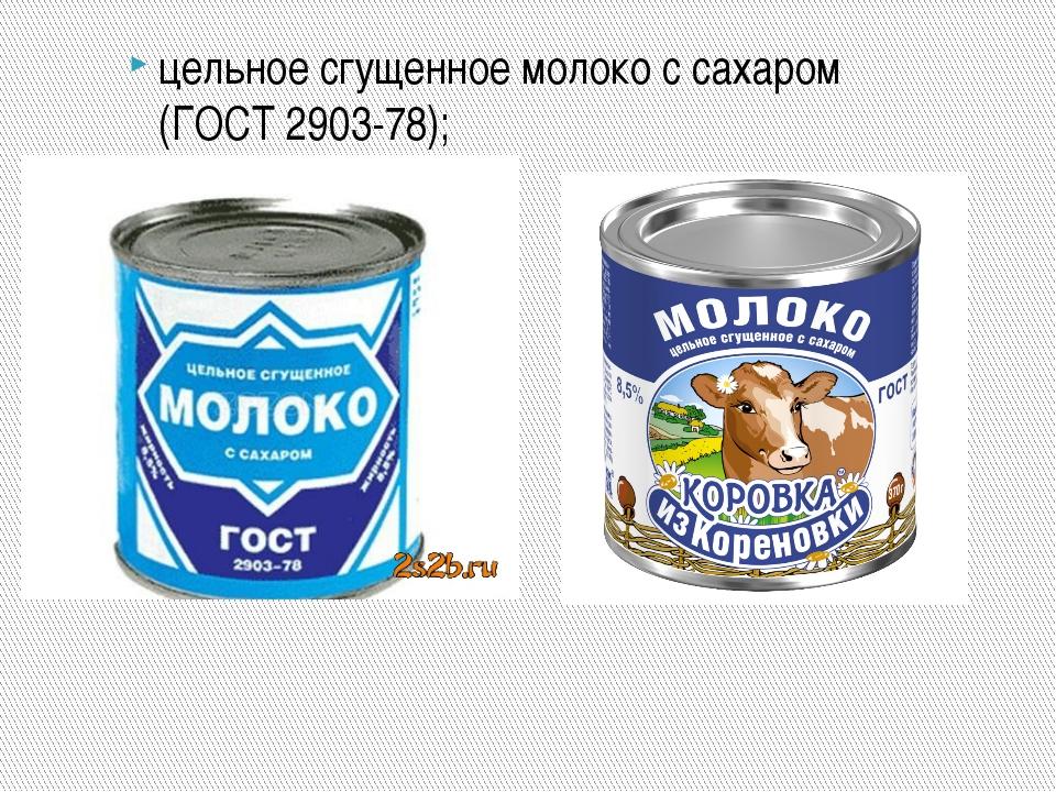 Сгущенные консервы с сахаром выпускают в следующем ассортименте: цельное сг...