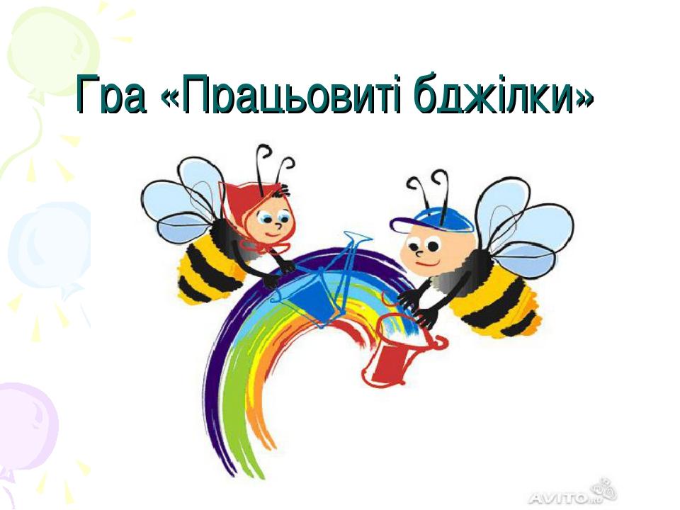 Гра «Працьовиті бджілки»