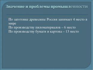 По заготовке древесины Россия занимает 4 место в мире По производству пиломат