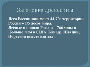 Леса России занимают 44,7% территории России – 1/5 лесов мира. Лесные площади