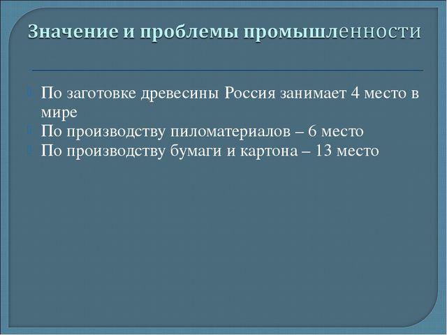 По заготовке древесины Россия занимает 4 место в мире По производству пиломат...