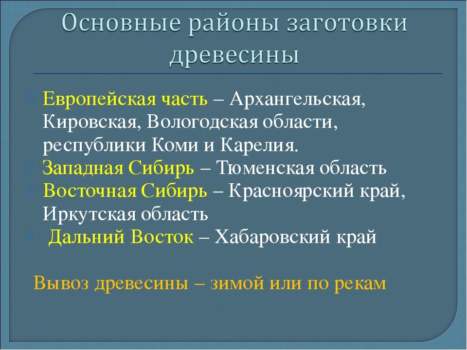 Европейская часть – Архангельская, Кировская, Вологодская области, республики...