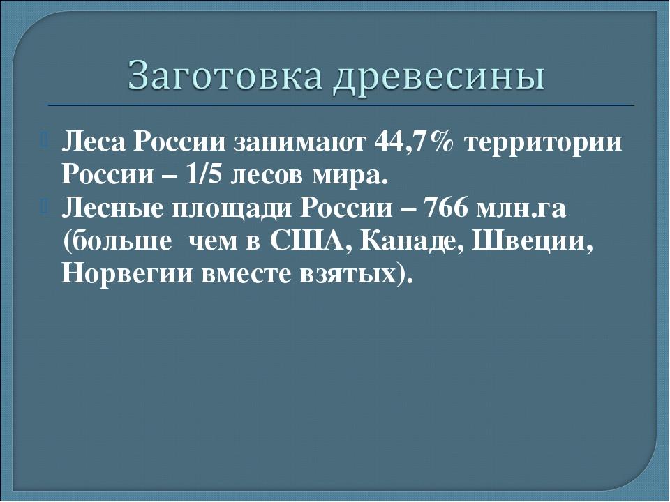 Леса России занимают 44,7% территории России – 1/5 лесов мира. Лесные площади...