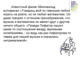 Известный физик Эйхенвальд вспоминал «Товарищ мой по гимназии любил играть н