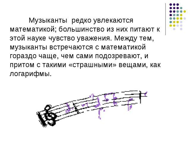 Музыканты редко увлекаются математикой; большинство из них питают к этой нау...