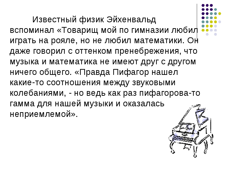 Известный физик Эйхенвальд вспоминал «Товарищ мой по гимназии любил играть н...