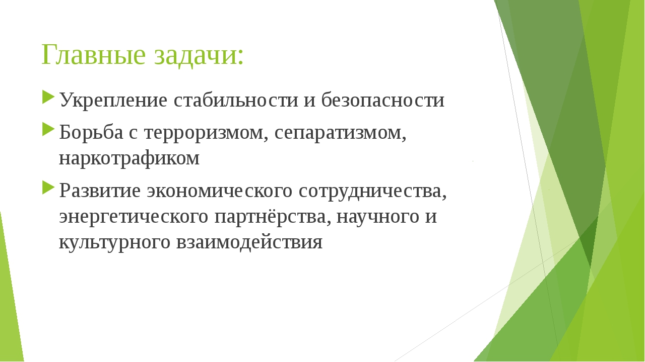 Главные задачи: Укрепление стабильности и безопасности Борьба с терроризмом,...