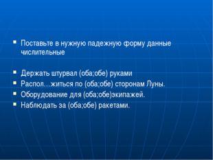 Поставьте в нужную падежную форму данные числительные Держать штурвал (оба;о